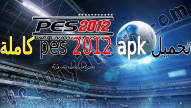صورة تحميل لعبة pes 2012 apk كاملة للاندرويد بحجم صغير و برابط مباشر