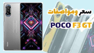 صورة سعر ومواصفات هاتف Poco F3 GT في الجزائر