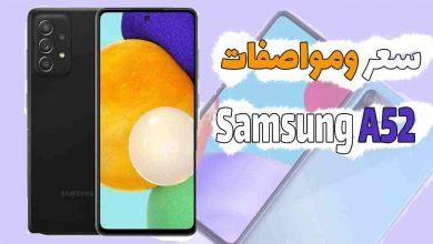 صورة سعر ومواصفات هاتف سامسونج a52 في الجزائر