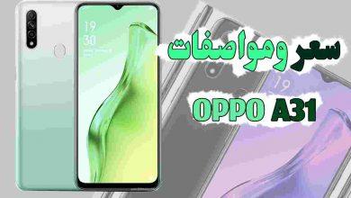 صورة سعر ومواصفات هاتف اوبو a31 في الجزائر