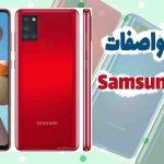 سعر هاتف samsung a21s في الجزائر