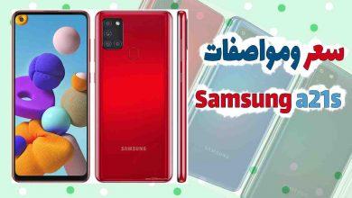 صورة سعر ومواصفات هاتف سامسونج a21s في الجزائر