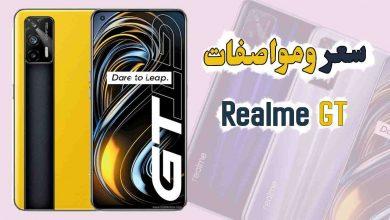 صورة سعر ومواصفات هاتف Realme GT في الجزائر