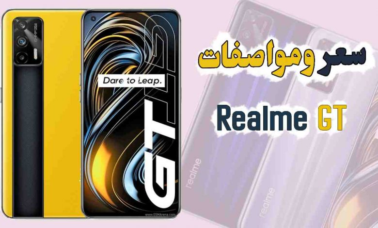 سعر ومواصفات هاتف realme GT